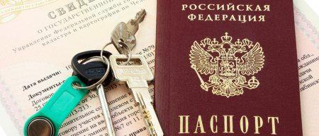 Паспорт и свидетельство о регистрации недвижимости