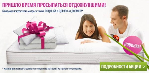 Матрас для вашей спальни