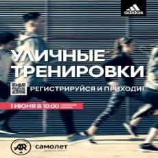 Самолёт и adidas приглашают на уличные тренировки