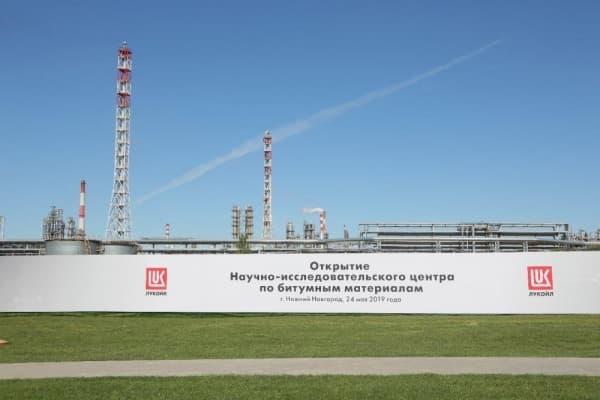 Лукойл открыл инновационный центр разработок битумных материалов в Нижегородском регионе