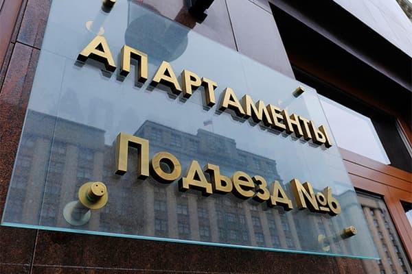 Самые дешевые апартаменты обнаружили вцентре Москвы