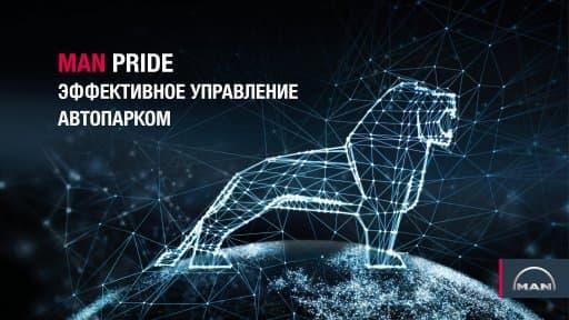 Система управления автопарком МАNPride вышла на российский рынок