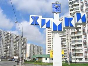 Андрей Нестеренко реализует проекты в районе Химок