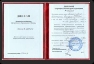 Диплом с проводкой от компании Kupit-Diplom-SPb — для уверенности в дне завтрашнем!