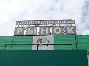 Реконструкция Центрального Томского рынка