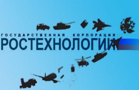 «Ростехнологии» предоставлены участки в Краснодаре и Москве