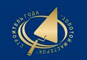 С 4 февраля по 7 марта будут принимать заявки для участия в конкурсе «Строитель года»