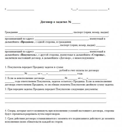 Образец договора о задатке