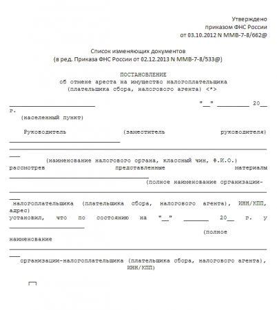 Постановление об отмене ареста