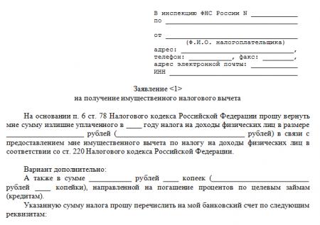 Заявление на получение имущественного вычета